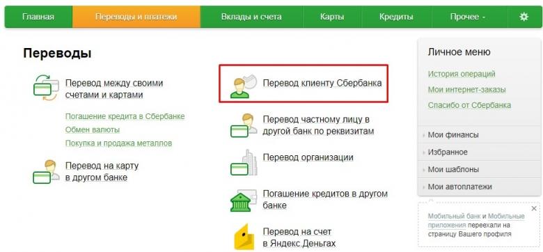 Банк российский кредит сайт